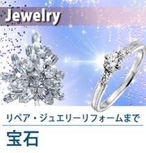 昔のダイヤのリペア、ジュエリーリフォームを得意としています。